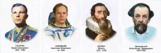 """Портреты """"Астрономы и космонавты"""" (12 штук, формат А3, цветные, лам.)"""