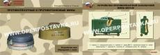 """Комплект плакатов """"Противопехотные и противотанковые мины"""" - 10 плакатов, формат 30х41 см"""