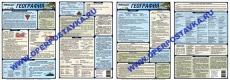 Раздаточные таблицы по географии (А4, ламинированные 2 шт)