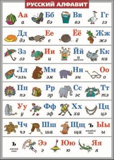 """Таблица """"Русский алфавит"""" (винил), формат 100х140"""
