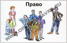 """Фолии """"Право"""" (+ методическое пособие)"""
