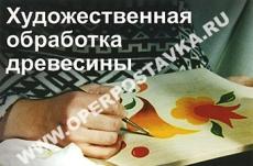 """Слайд-комплект """"Художественная обработка древесины"""" (20 шт)"""