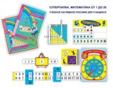 Суперпапка. Математика от 1 до 20 с методическими указаниями