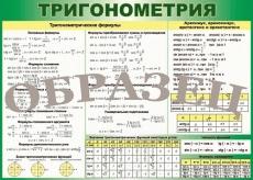 "Виниловая таблица ""Тригонометрия"" 100х140 см"
