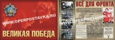 """Комплект плакатов """"Великая Победа"""" - 10 плакатов, 59х42 см"""