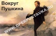 """Слайд-альбом """"Вокруг Пушкина"""""""