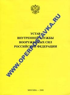 """Брошюра """"Уставы внутренней службы Вооруженных Сил Российской Федерации"""""""