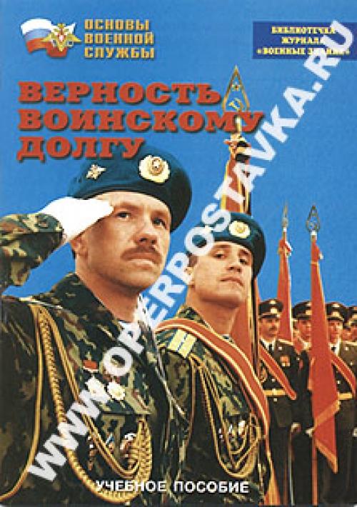 """Брошюра """"Верность воинскому долгу"""""""