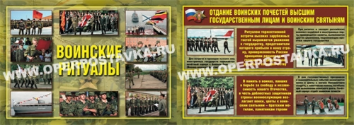 """Комплект плакатов """"Воинские ритуалы"""" - 10 плакатов, формат 30х41 см"""