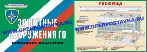 """Комплект плакатов """"Защитные сооружения ГО"""" - 10 плакатов, формат 30х41 см"""